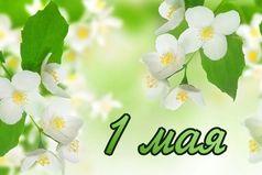 От всей души, с большим волнением, в котором, слов не находя, я поздравляю с 1 мая, с праздником Мира и Труда!