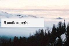 Если сказал человеку «люблю», будь добр, люби его, пока ты не сдохнешь или закрой свой рот раз и навсегда.