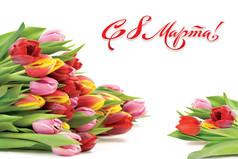 Дорогие девочки, девушки, женщины, мамы, бабушки, тещи! Мы вас любим и поздравляем!