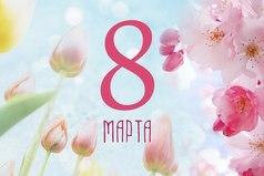 Женщина и весна – это символы  зарождения жизни. Так пускай ваши мужчины сегодня подарят вам столько тепла и света, сколько дарит нам весна!