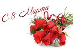 8 марта – международный женский день! 9 марта – международное женское похмелье!