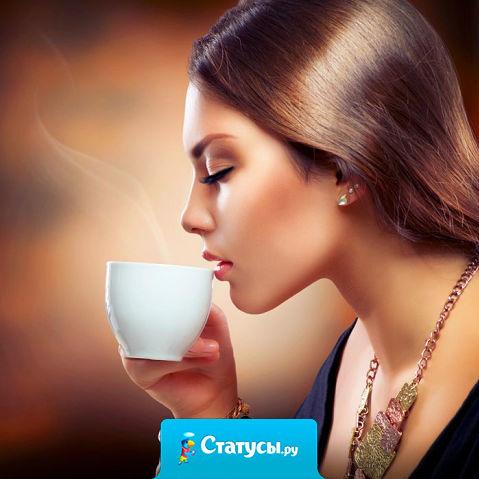 Только женщины имеющие детей ; понимают, как приятно пить чай ОДНОЙ, в 2 часа ночи!
