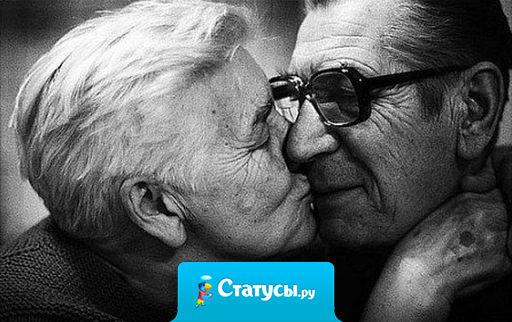 Каждое утро старик приходил в дом престарелых кормить свою жену, которая его уже не узнавала. Его спросили: