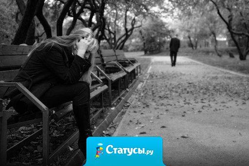 Наступает такой момент, когда надоедает прощать, просить,  уговаривать, ссориться. Когда проще все послать. Без слов.