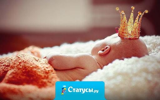 Раньше спорили с мужем кто в семье главный.  Появился ребенок - узнали!  Теперь спим и едим когда Царь разрешит!
