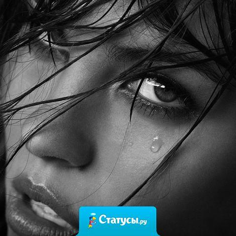 Довести до слез может каждый. А сделать так чтоб глаза от радости сияли могут только единицы.