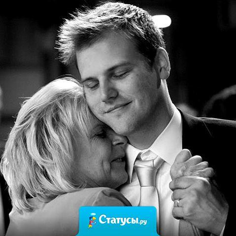 Когда свекровь любит свою невестку - она приобретает дочь,  а когда не любит - теряет сына