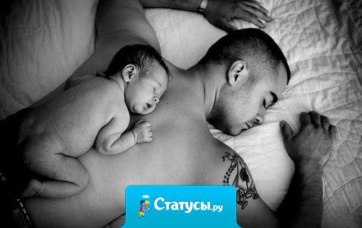 В интернете много фотографий, где папа и малыш спят в одинаковых позах. А вы видели такие фото с мамой? Нет! Потому что мамы не спят!