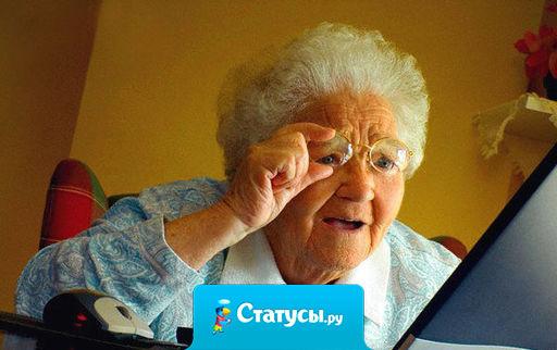 Google? Yandex? Моя бабушка находит все в 3 раза быстрее. Ручки в квартире, сигареты в карманах. БАБУШКА - Найдется ВСЁ!