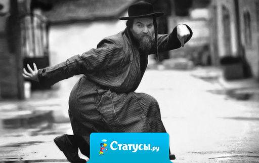 Старинная еврейская народная мудрость: нахаляву — все кошерно!