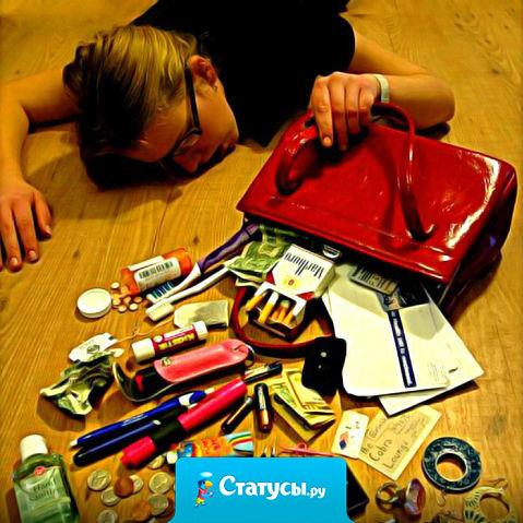 Решила в сумочке прибраться. Три раза вынесла ведро.