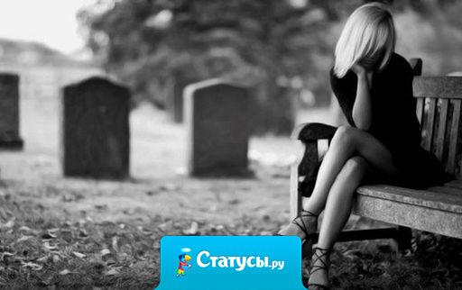 Вчера позвонил какой-то незнакомец и попросил встретиться с ним в полночь на кладбище. Странный какой-то. Так и не пришел.