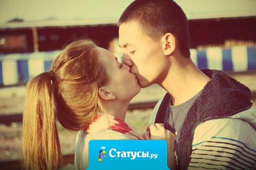 Меньше ругайтесь. Больше целуйтесь!