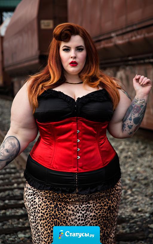 Если женщина весит 100 килограммов, бог думает,  что она уже нашла свою половинку и никого ей не посылает.