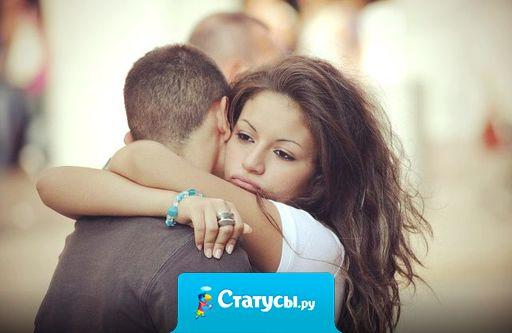 Когда встретишь своего человека, поймешь, почему с другими не получалось.