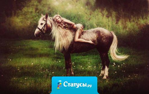 Сколько бы я не работала, я всегда выгляжу свеженькой,  бодренькой, отдохнувшей лошадью!