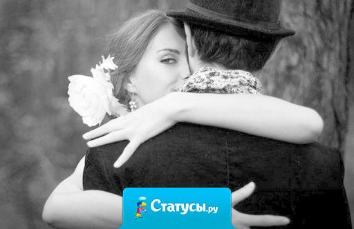 Хотите открою секрет, как стать самым счастливым человеком на земле? Просто нужно кого-нибудь любить по настоящему.
