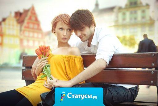 Когда мужчина действительно влюблён в женщину, его не интересует её прошлое и даже её настоящее - он просто заботится о её будущем!