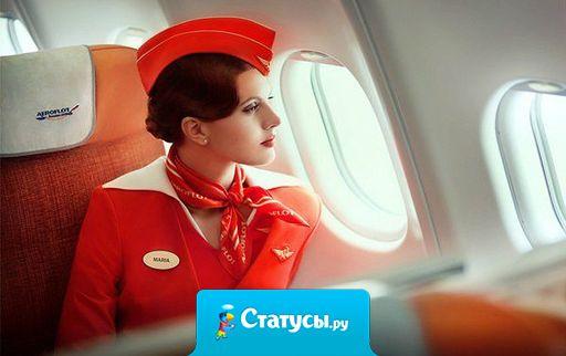 Пьяная Наташа уже почти успокоилась и перестала петь песни в самолете, но тут к ней подошла стюардесса по имени Жанна. Это она еще не знала, что пилот - Валера