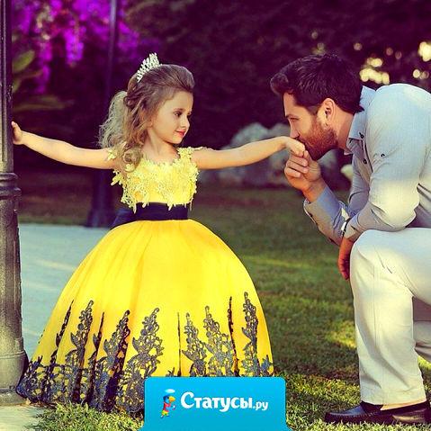 Дорогой папа! Возможно, однажды я встречу принца,  но ты навсегда будешь моим королем!!!