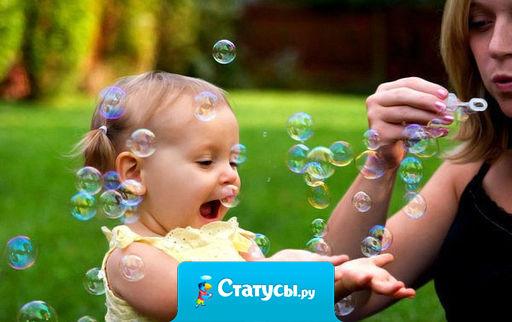 Мыльные пузыри - это состав из мыла, улыбок, радости, детского смеха и чувства, что ты счастлив.