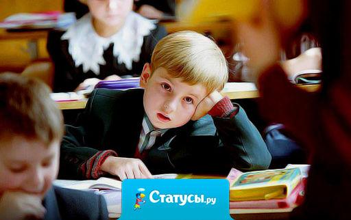 Марь Иванна, я не знаю кто сделал мое домашнее задание. Я уже спал!
