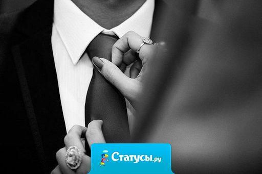 Женщина должна принадлежать тому мужчине, который решит все её проблемы, а не создаст новые.