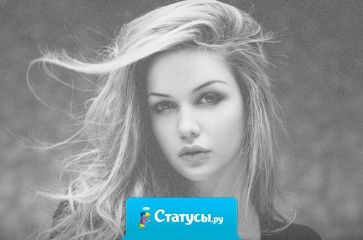 Парадокс - чем красивей девушка, тем меньше шансов на простое женское счастье.