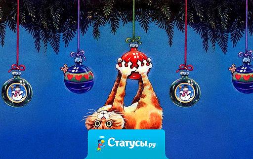 Новогоднее настроение такое, хоть ёлку наряжай, хоть на гирлянде вешайся