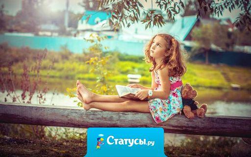 Желая воспитать в ребенке личность, не забудьте ему объяснить, что он не единственная личность в этом мире.