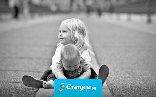 Мы ругаемся с младшими сестрёнками или братиками, кричим на них, обвиняем во всем. А чуть что с ними случится, жизнь за них отдадим.