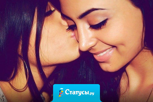 Лучшая подруга - это та, которая точно знает о ком твой статус!