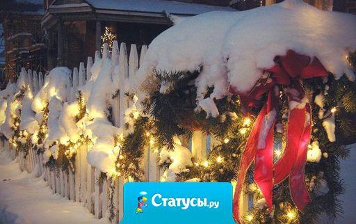 У нас погода класс, чем ближе к новому году, тем теплее. И снег по ходу шкрябать будем с холодильника.