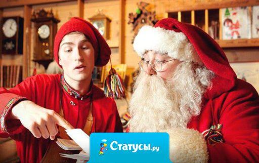 Уши горят. Видать дошло моё письмо до Деда Мороза!