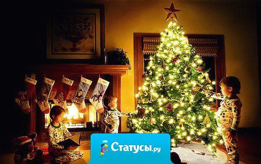 Хорошо было в детстве: мишурой обмотался, под ёлку залез, мандаринку съел - и ты в сказке! А сейчас уже и не знаешь, чем обмотаться, куда залезть и что слопать, чтобы хотя бы новогоднее настроение появилось
