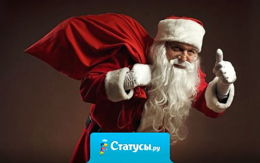 А плохим девочкам на Новый Год, Дед Мороз подарит месячные.