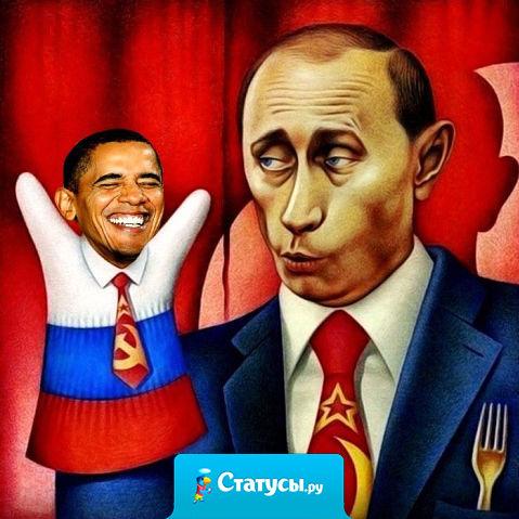 Многие в мире, к сожалению, не знают, что «Владимир» — означает «Владеет миром», а «барак» — это одноэтажная временная постройка с удобствами на улице