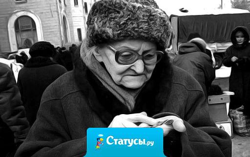 Не так страшна старость, как пенсия