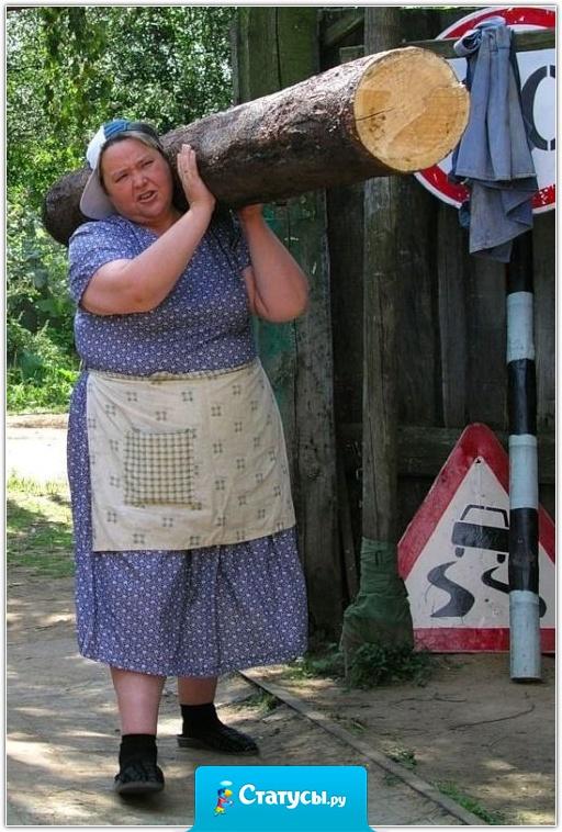 Русская баба сильна и могуча!!! Вмиг улетает навозная куча, каши наварит, бардак уберёт, а если бухнёт, то и рыло набьёт!!!