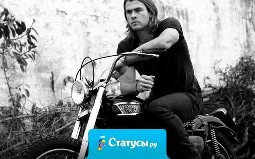 Умный, симпатичный, высокий, езжу на крутом мотоцикле!  Девушки думают что я занят. А я одинок и три года без секса! Жизнь боль.