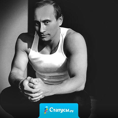 Путин всё-таки альфа-самец  - ещё ничего никуда не ввёл, а все уже в экстазе.