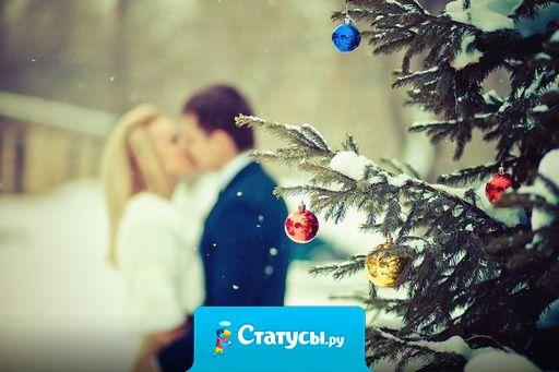 Хочу пожелать, чтоб в этот Новый Год — было с кем его встретить.