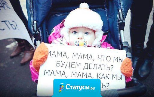 Детское пособие повысили на 23 рубля. Теперь, если добавить 5 рублей, можно купить одну банку фруктового пюре. Путин молодец! Может когда хочет!!!