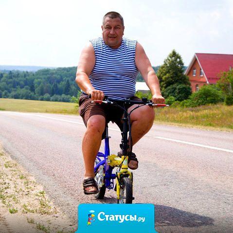 Сегодня я полностью в расчёте со своим здоровьем - сгонял за пивом на велосипеде.