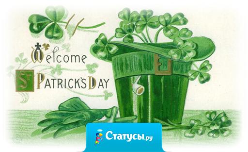 17 марта - день Святого Патрика (покровителя Ирландии)