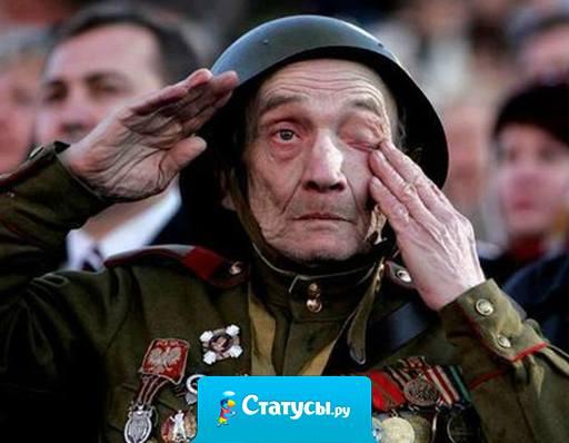 Вспомним всех поимённо, горем вспомним своим. Это надо не мёртвым, это надо - живым! Будьте счастливы дорогие ветераны, солдаты, труженики тыла.