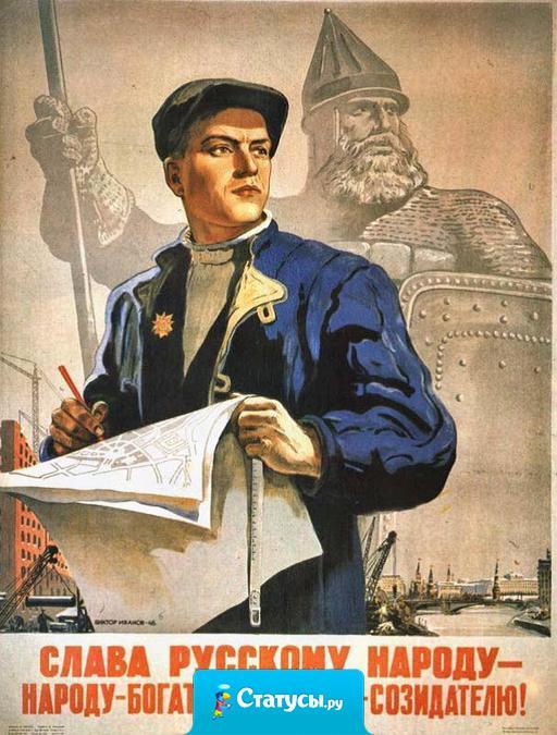 Не Сталин победил, а народ! С Праздником Вас дорогие!