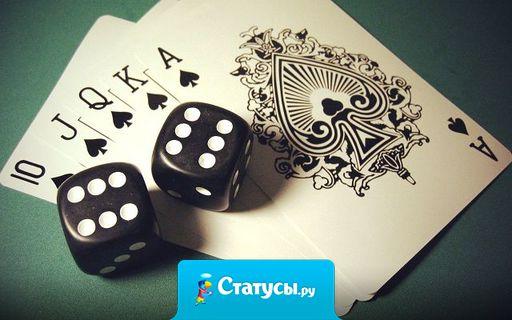 Жизнь часто сдает вам плохие карты именно потому, что любит вас — она хочет научить вас играть.