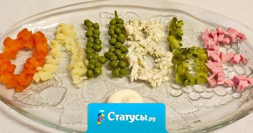 Ничто так не красит новогодний праздничный стол, как петарда в оливье.