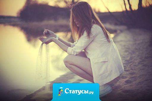 Наступает момент, когда понимаешь, что зря пустил кого-то в свою жизнь. Этому человеку ты не нужен, просто ему не с кем было провести время.